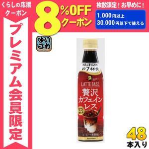 サントリー BOSS ボス ラテベース 贅沢カフェインレス 340ml ペットボトル 48本 (24...