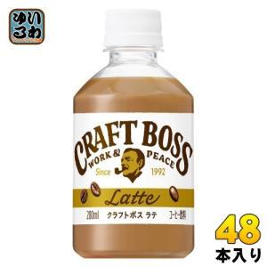 サントリー BOSS クラフトボス ラテ ホット(VD用) 280ml ペットボトル 48本 (24...