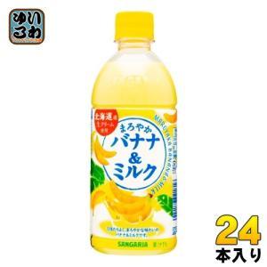 サンガリア まろやかバナナ&ミルク 500ml ペットボトル 24本入
