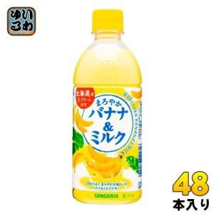 サンガリア まろやかバナナ&ミルク 500ml ペットボトル 48本 (24本入×2 まとめ買い)