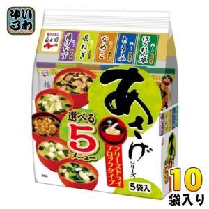 永谷園 味噌汁庵 選べる5メニュー 40g 5食×10袋入