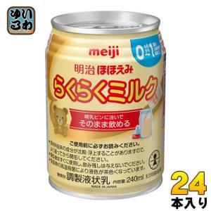明治 ほほえみ らくらくミルク 240ml 缶 24本入〔液体ミルク〕
