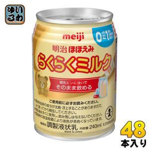 明治 ほほえみ らくらくミルク 240ml 缶 48本 (24本入×2 まとめ買い)〔液体ミルク〕