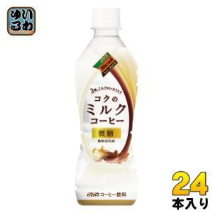 ダイドーブレンド コクのミルクコーヒー 430ml ペットボトル 24本入