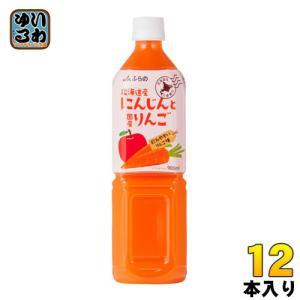 JAふらの 北海道産にんじんと国産りんご 900ml ペットボトル 12本入(野菜ジュース)