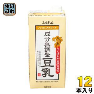 ふくれん 九州産ふくゆたか大豆 成分無調整豆乳 1000ml紙パック 6本入×2 まとめ買い|softdrink