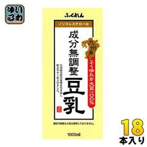 ふくれん 九州産ふくゆたか大豆 成分無調整豆乳 1L紙パック 6本入×3 まとめ買い