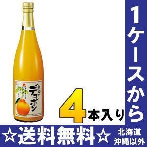 ジューシー 果汁100% 熊本のデコポン ストレートジュース...