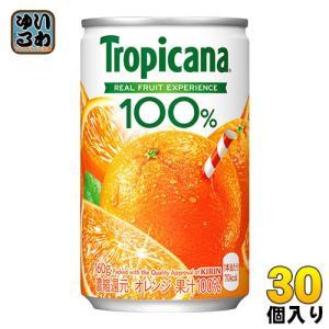 キリン トロピカーナ100% オレンジ 160g缶 30本入