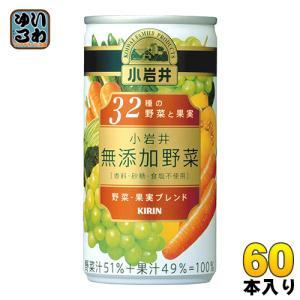 キリン 小岩井 無添加野菜 32種の野菜と果実 190g缶 ...