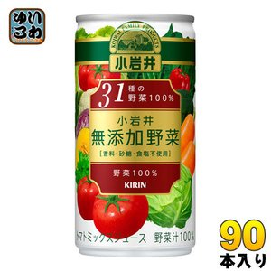 キリン 小岩井 無添加野菜 31種の野菜100% 190g缶 30本入×3 まとめ買い (野菜ジュース)