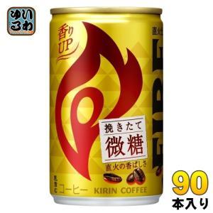 キリン FIREファイア 挽きたて微糖 155g缶 30本入×3 まとめ買い