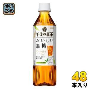 キリン 午後の紅茶 おいしい無糖 500ml ペットボトル 48本 (24本入×2 まとめ買い)〔紅...