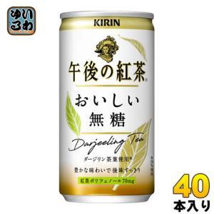 キリン 午後の紅茶 おいしい無糖 185g 缶 40本 (20本入×2 まとめ買い)〔紅茶〕