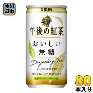 キリン 午後の紅茶 おいしい無糖 185g 缶 80本 (20本入×4 まとめ買い)〔紅茶〕