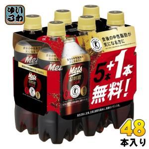 キリン メッツ コーラ (特定保健用食品) 480mlペットボトル 5本パック+1本付き×4セット×2 まとめ買い〔炭酸 炭酸飲料〕