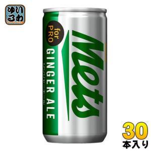 キリン メッツ for PRO ジンジャーエール 200ml 缶  30本入