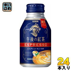 キリン 午後の紅茶 エスプレッソティーラテ 250gボトル缶 24本入