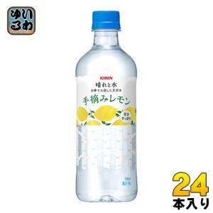 キリン 晴れと水 手摘みレモン 550mlペットボトル 24...