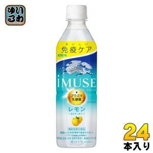 キリン iMUSE イミューズ レモンと乳酸菌 500ml ペットボトル 24本入〔乳酸菌〕