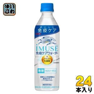 キリン iMUSE イミューズ 水 500ml ペットボトル 24本入