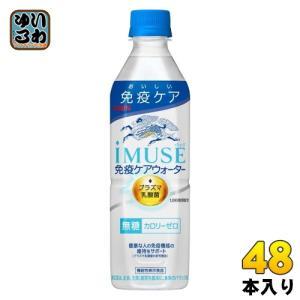 キリン iMUSE イミューズ 水 500ml ペットボトル 48本 (24本入×2 まとめ買い)