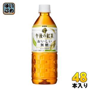 キリン 午後の紅茶 おいしい無糖 555ml ペットボトル 48本 (24本入×2 まとめ買い)〔紅...