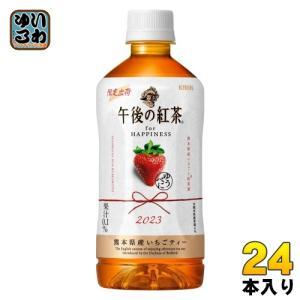 キリン 午後の紅茶 for HAPPINESS 熊本県産いちごティー 500ml ペットボトル 24...