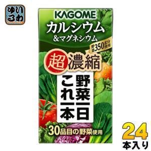 カゴメ 野菜一日これ一本 超濃縮 カルシウム 青汁ミックス 125ml紙パック 24本入 (野菜ジュース)