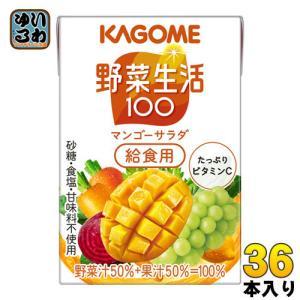 カゴメ 野菜生活100 黄の野菜 学校給食用 100ml 紙パック 36本入(野菜ジュース)