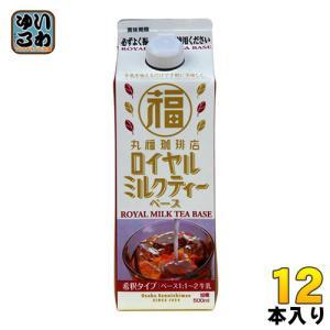 丸福珈琲店 ロイヤルミルクティーベース 500ml 紙パック 12本入