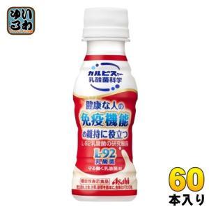 アサヒ カルピス 守る働く乳酸菌 L-92 100ml ペットボトル 30本入×2 まとめ買い〔乳酸菌〕
