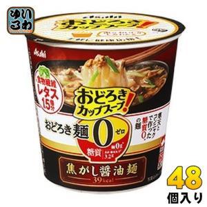 アサヒグループ食品 おどろき麺0(ゼロ) 香ばし醤油麺 48個入