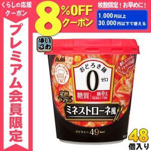 アサヒグループ食品 おどろき麺0(ゼロ) 完熟トマトのミネストローネ風 48個入〔スープ〕