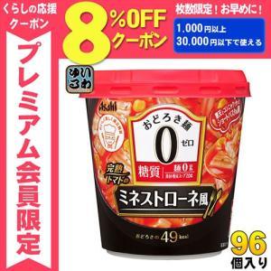 アサヒグループ食品 おどろき麺0(ゼロ) 完熟トマトのミネストローネ風 96個 (48個入×2 まと...