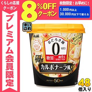 アサヒグループ食品 おどろき麺0(ゼロ) 濃厚チーズのカルボナーラ風 48個入〔スープ〕