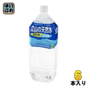 匠美 立山の天然水 5年間保存用 2L ペットボトル 6本入〔ミネラルウォーター〕の画像