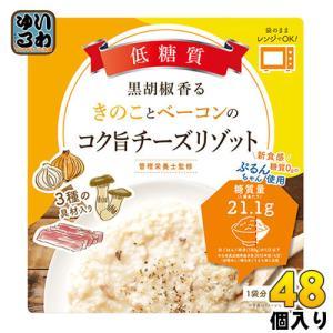 オーミケンシ 黒胡椒香るきのことベーコンのコクうまチーズリゾット 180g 48個入|いわゆるソフトドリンクのお店