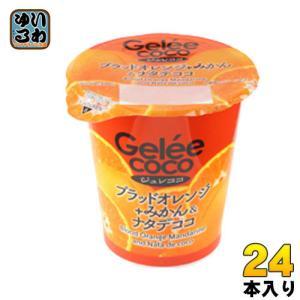 和歌山産業 ジュレココ ブラッドオレンジ+みかん&ナタデココ 155gカップ 24本入