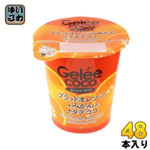和歌山産業 ジュレココ ブラッドオレンジ+みかん&ナタデココ 155gカップ 48本 (24本入×2...