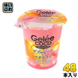 和歌山産業 ジュレココ ダブルピーチ&ナタデココ 155gカップ 48本 (24本入×2 まとめ買い...