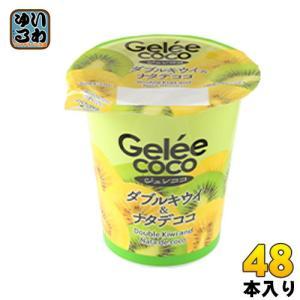 和歌山産業 ジュレココ ダブルキウイ&ナタデココ 155gカップ 48本 (24本入×2 まとめ買い...