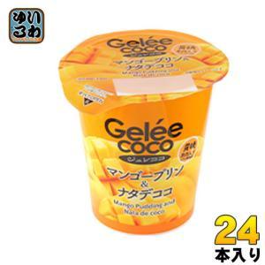 和歌山産業 ジュレココ マンゴープリン&ナタデココ 155gカップ 24本 (6本入×4 まとめ買い...