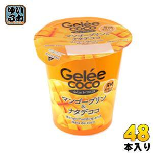 和歌山産業 ジュレココ マンゴープリン&ナタデココ 155gカップ 48本 (6本入×8 まとめ買い...