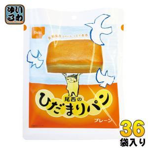 尾西食品 尾西のひだまりパン プレーン 36袋入〔非常用食品〕