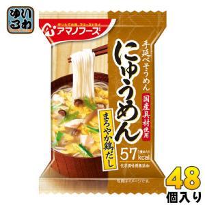 アマノフーズ フリーズドライ にゅうめん ま...の関連商品10