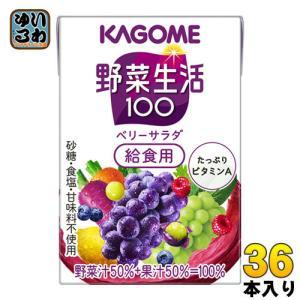 カゴメ 野菜生活100 紫の野菜 学校給食用 100ml 紙パック 36本入(野菜ジュース)
