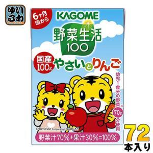 カゴメ 野菜生活100 幼児用りんご味 100ml 紙パック 72本 (36本入×2 まとめ買い) ...
