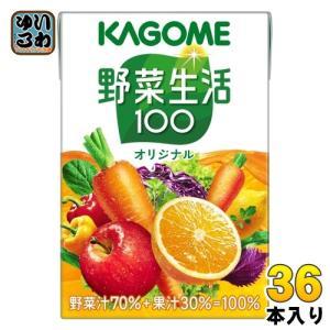 カゴメ 野菜生活100 オリジナル 100ml紙パック 36本入 (野菜ジュース)