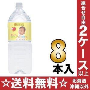 ケイ・エフ・ジー 赤ちゃんの純天然のアルカリイオン水 2Lペ...